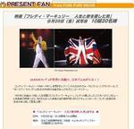 Present_fan_1